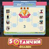 Game 5 Отличий Онлайн