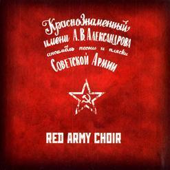 Ансамбль Песни И Пляски Советской Армии Им. А.В. Александрова (Russian Red Army Choir)