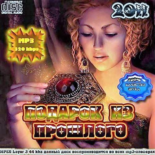 Подарок из прошлого. (3CD) (2011)