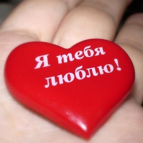 Люблю по-русски